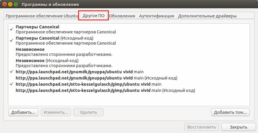 Ubuntu как создать пользователя из консоли