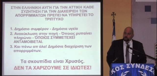 """Δείτε  τώρα στο  XAGR.NET  την  πρόταση της """"Ελληνικής Αυγής"""" για την διαχείριση των απορριμμάτων"""