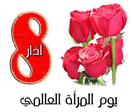 الى كل امراة عربية 8march2013.jpg