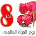 8 mars - مارس يوم المرأة العالمي