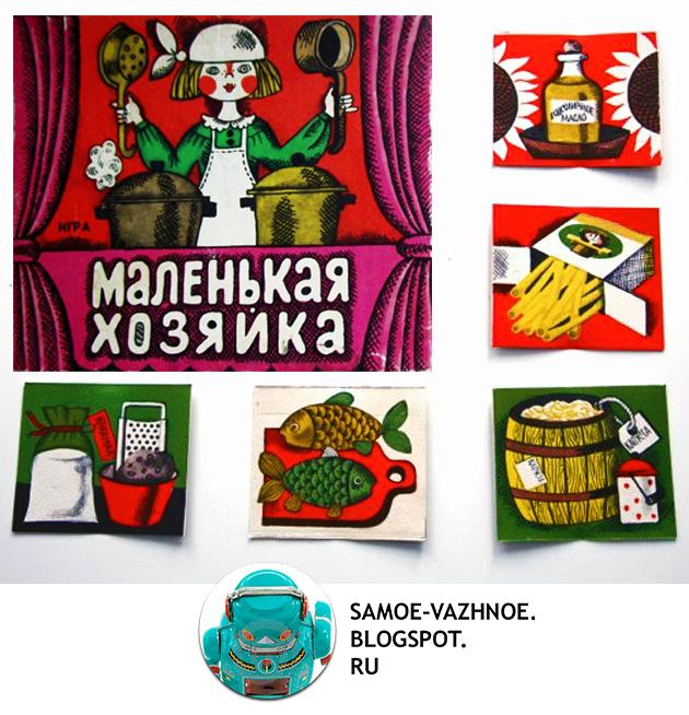 Игра Маленькая хозяйка СССР
