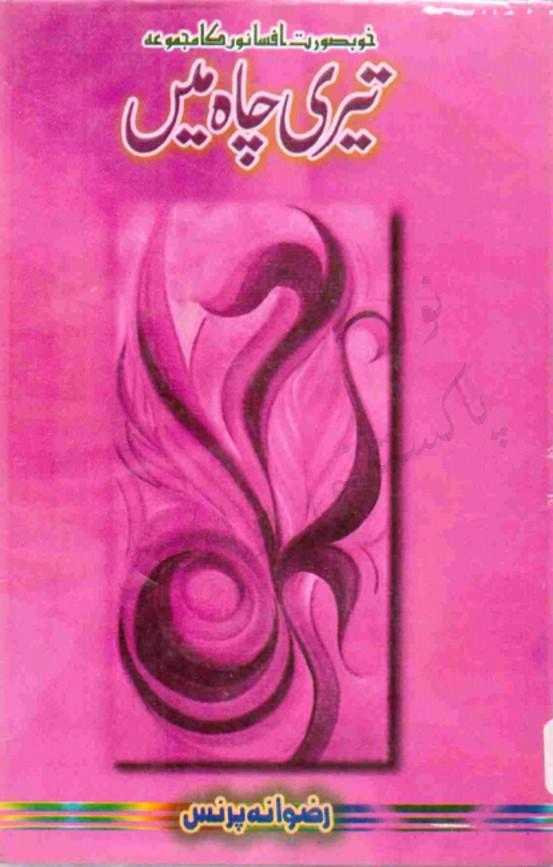 Teri chah main by Rizwana Prince pdf