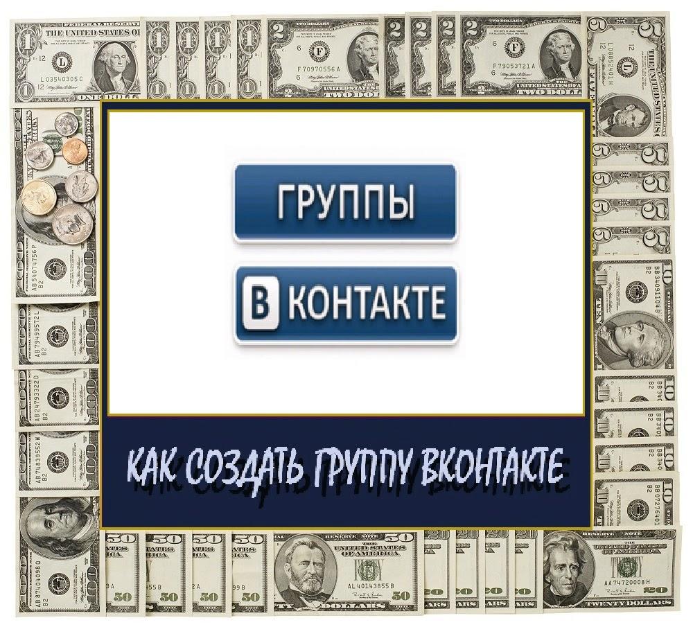 создать группу Вконтакте