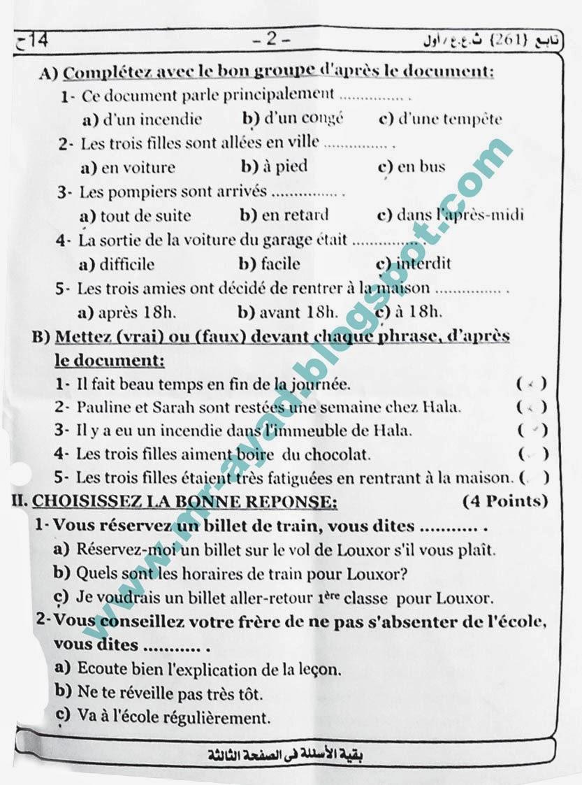 ورقة اسئلة امتحان اللغة الفرنسية, الصفحة الثانية