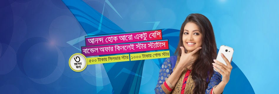 GrameenPhone-Bundle-Offer-for-STAR-Status