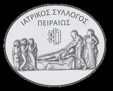 Ιατρικός Σύλλογος Πειραιά