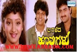 Aralida hoovugalu Kannada Movie Mp3 Songs Download