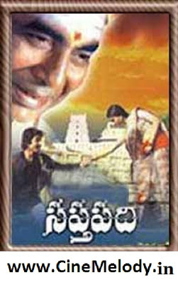 Saptapadi Telugu Mp3 Songs Free  Download  1981