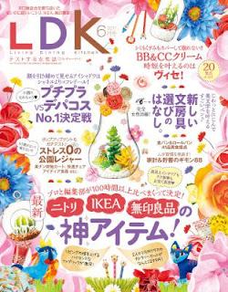 LDK (エル・ディー・ケー) 2017年05月号