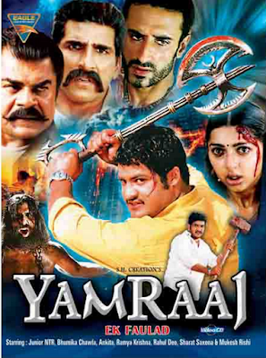 Yamraaj Ek Faulad (2015) Hindi Dubbed HD