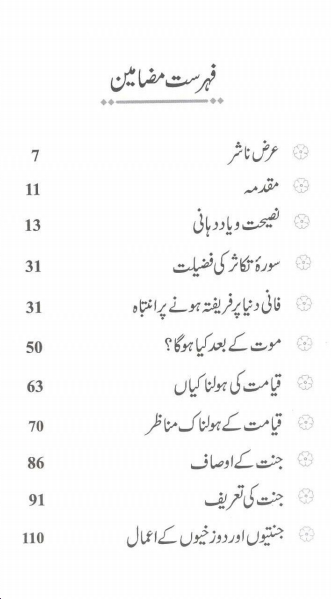 Qayamat Urdu pdf book