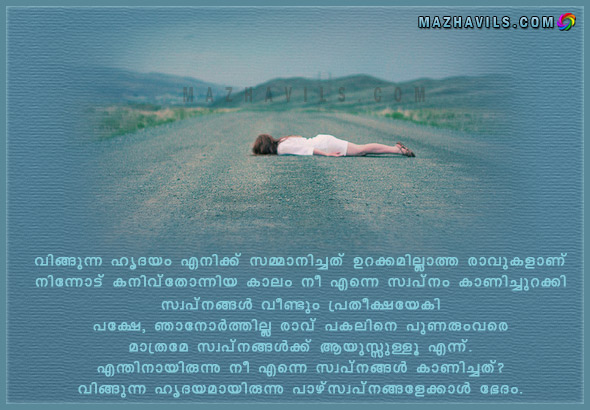 of love broken heart scraps malayalam viraham pictures