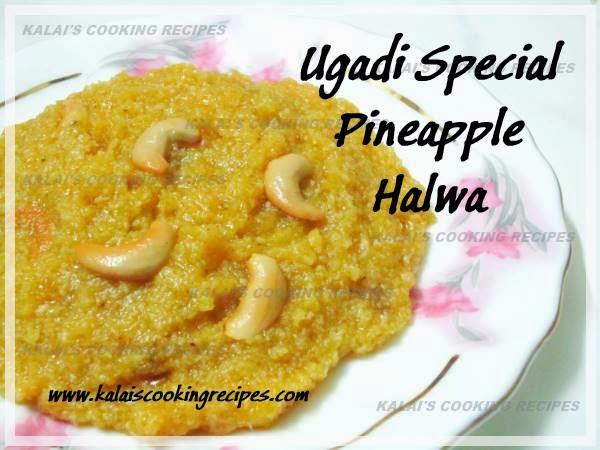 Pineapple \ Annachi Pazham Halwa | Ugadi \ Telugu NewYear Special