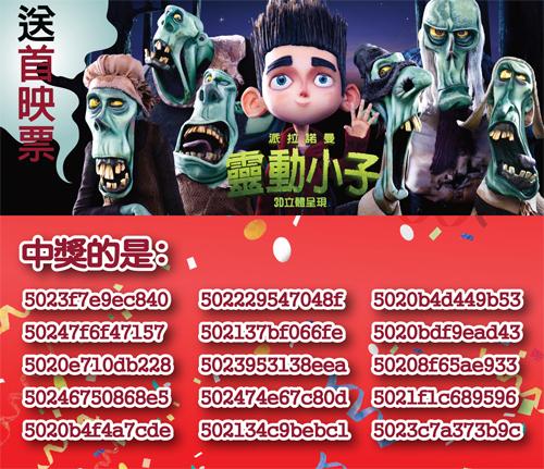靈動小子首映會電影票中獎名單