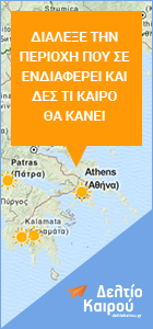 ΕΝΗΜΕΡΩΘΕΙΤΕ  ΓΙΑ ΤΟΝ ΚΑΙΡΟ