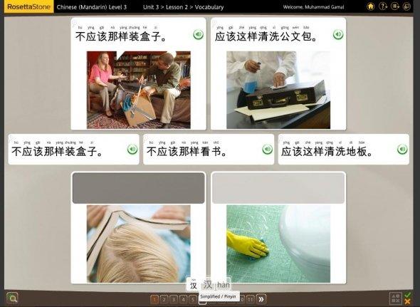 rosetta stone chinese  crack