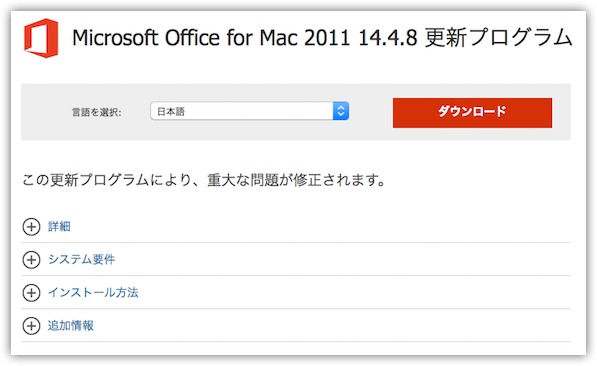 Microsoft Office for Mac 2011 14.4.8 更新プログラム
