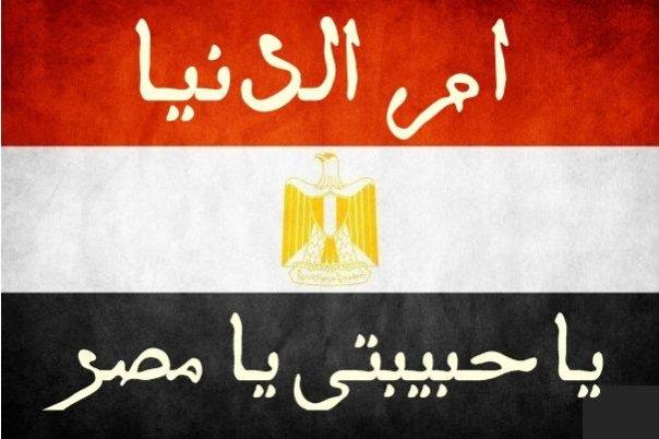 عقل مصر شت