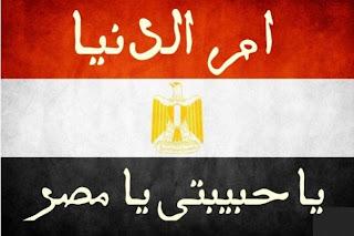 لماذا سميت مصر بهذا الاسم .. ولماذا تُلقب بأم الدنيا ؟!