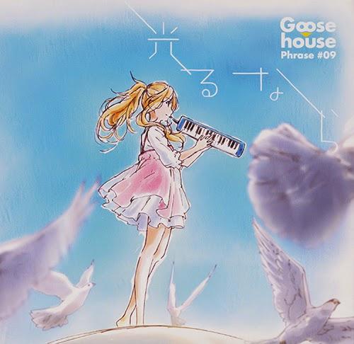 Goose house – Hikaru nara 光るなら / Goose house (2014.11.19/MP3/RAR)