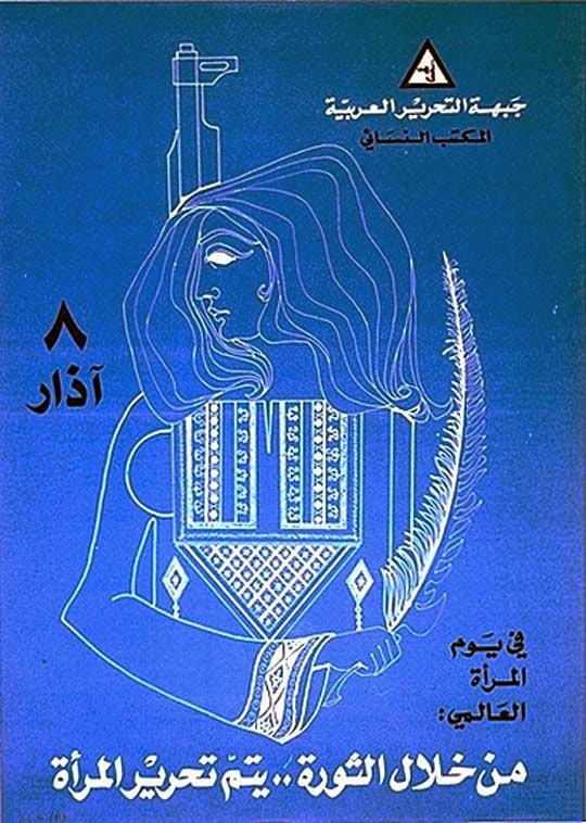 ٨ آذار ١٩٨٥ جبهة التحرير العربية- المكتب النسائي