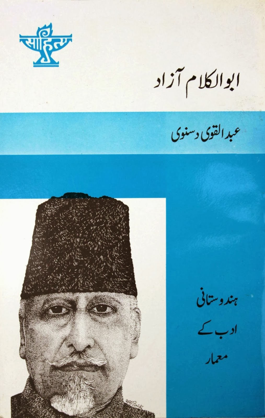 abdul kalam azad Abdul kalam, failure to success: learn english (ind) - story for children bookboxcom molana abulkalam azad indian first educational minister best speech hindi urdu languages.