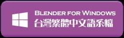 Blender 2.71繁中語系