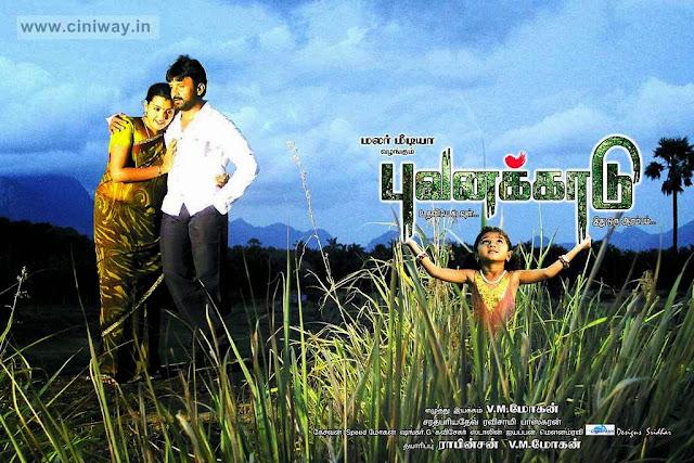 Bhuvanakkadu Movie Wallpaper