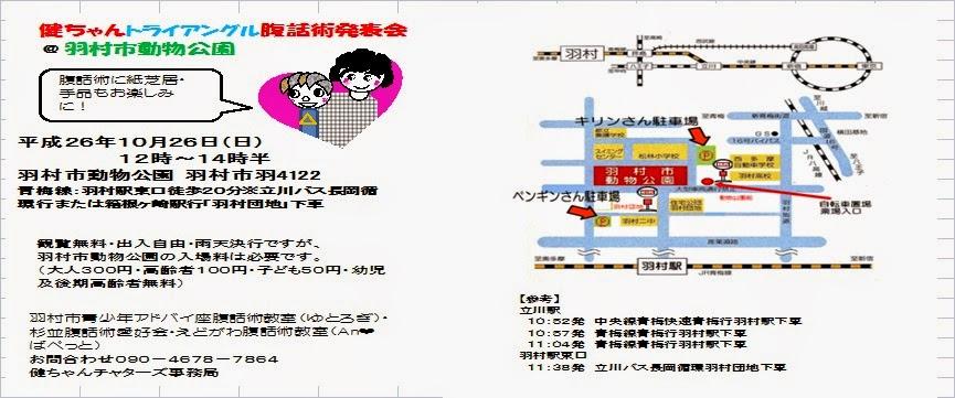 羽村動物公園で腹話術公演