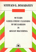 90 Years Greek Ethnic Cleansing of Bulgarians in Aegean Macedonia
