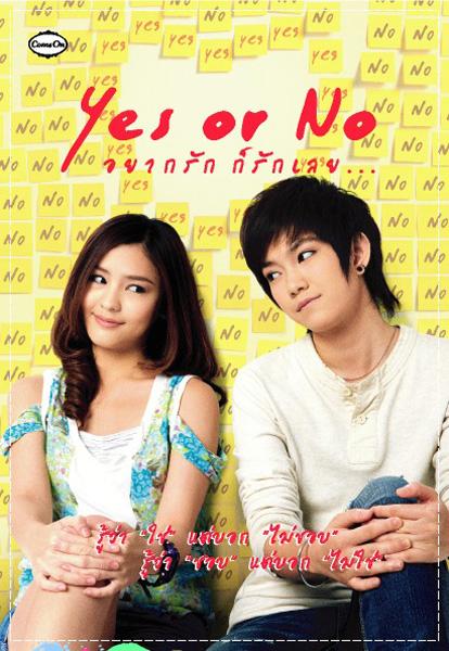 Yes or No- Yaak Rak Gaw Rak Loey (2010) อยากรัก ก็รักเลย ภาค 1 HD