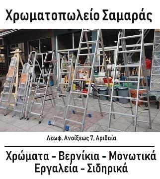 ΧΡΩΜΑΤΟΠΩΛΕΙΟ ΣΑΜΑΡΑΣ