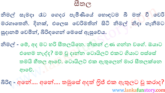 Sinhala Jokes-Cold