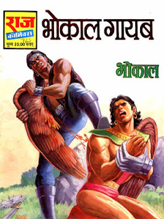 BHOKAAL GAYAB (Bhokal Hindi Comic) (PDF)