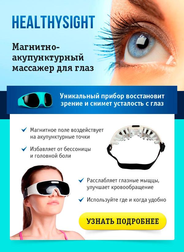 Как избавиться от усталости глаз в домашних условиях - Benefist.ru