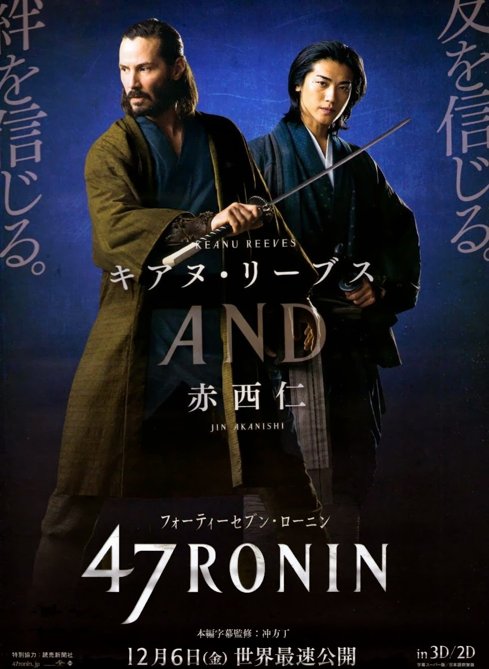 Download 47 Ronin HD