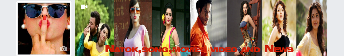 Natok song movies video and News