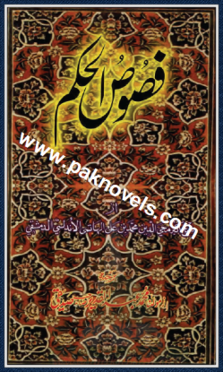 Fusoos ul Hakam by Sheikh Mohiuddin Ibn e Arbi