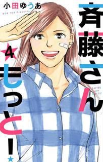 [小田ゆうあ] 斉藤さん もっと! 第01-04巻
