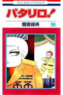 [魔夜峰央] パタリロ! 第01-96巻