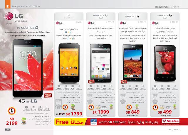احدث اسعار هواتف تليفونات ماركة %D8%B9%D8%B1%D8%B6+%