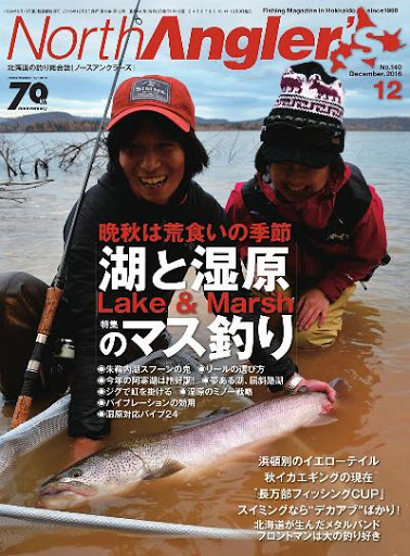 North Angler's 2016年12月号