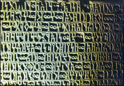 Teks Silinder Yaman