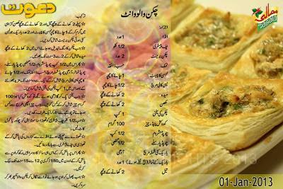 Almond cake recipe by chef zakir