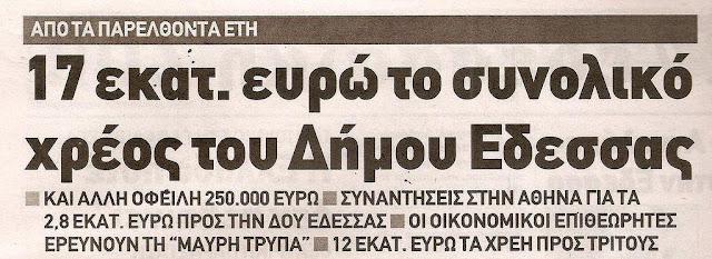 17 εκατομμύρια € το συνολικό χρέος του δήμου Έδεσσας
