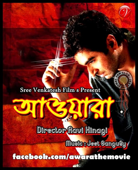 kolkata movie awara 2012 engsopnil masrafe sujon