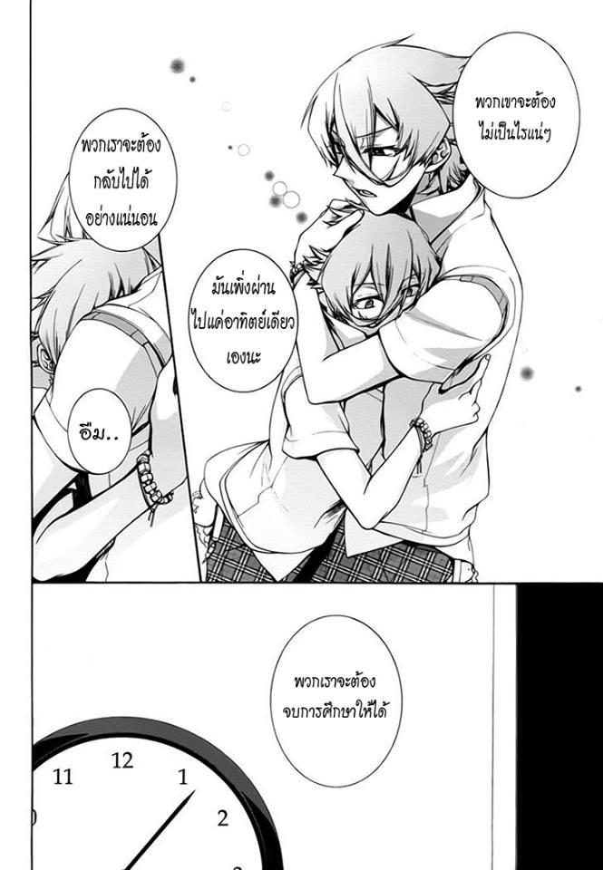 Dolls Code ตอนที่ 6 TH แปลไทย