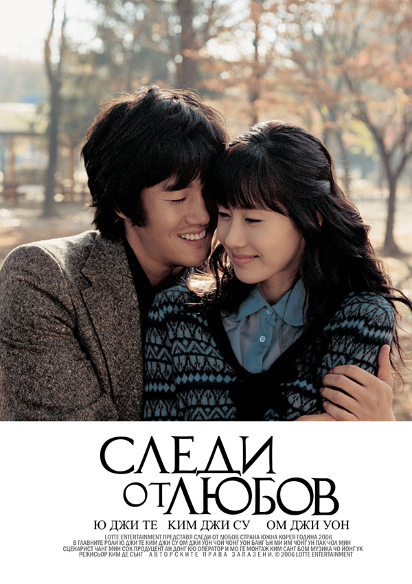 Trace Of Love (2006) Traces+of+Love_BG_poster_version01