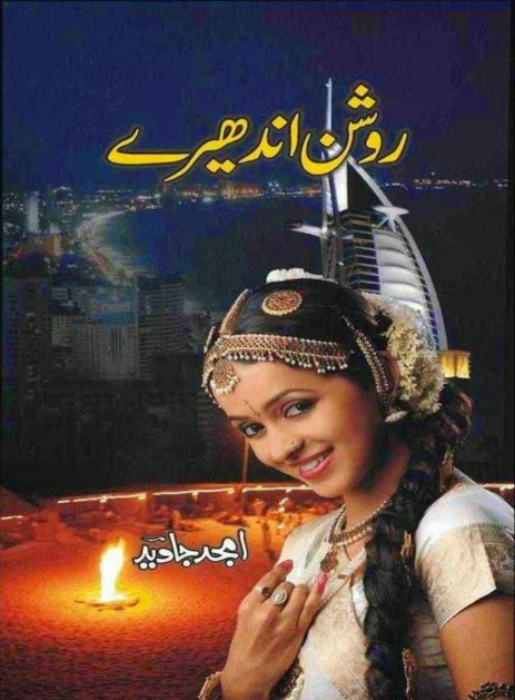 Roshan Andhere by Amjad Javed.