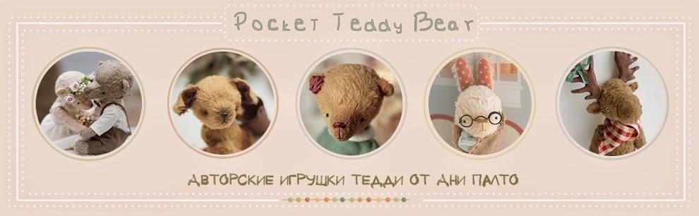 Карманные мишки Тедди